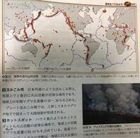 地学基礎の質問です✏︎ マグマが噴出する場所は海嶺のようなプレート発散境界、海溝のようなプレート収束境界、ホットスポットにほぼかぎられています。  とくに世界の6~7割のマグマは中央海嶺でつくられると書い...