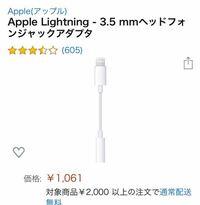 iPhoneのイヤホン変換アダプタを探してるのですが、これは純正品でしょうか?レビューを見てもよくわかりません。値段はアップルストアと同じくらいです。Amazonギフトの残りなあるのでAmazonで買いたいです
