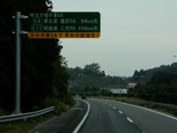 この高速道路のガソリンスタンドの距離を見て、どう思いますか
