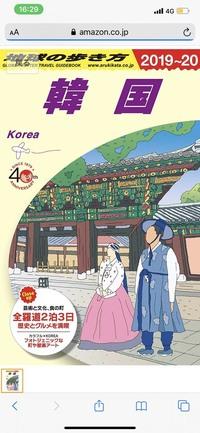 【韓国】 地球の歩き方ガイドブックの表紙に載っている建物の名前はなんですか?