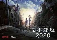 「日本沈没」アニメ化決定。 小松左京先生の同作がNetflixで「日本沈没 2020」としてアニメ化決定しました。 リンク先の記事を読むと、オリンピック直後の日本を襲った未曾有の災害を普通の家族の目線で描く、と...