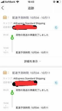 AliExpressで一つ物を購入したのですが、追跡番号が二つあります。 一つは後日追加されていました。 先に発行された追跡番号の方はセーラー側キャンセルされていました。 もう一つの番号はどのような意味を持つの...