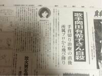 岡田有希子のせいで後追い自殺をする人がいましたが岡田さんの責任は重いですか?