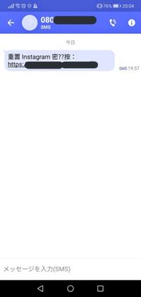 先程知らない方からショートメールでこのような内容のメールが来ました。 重置 Instagram 密??按 (自分のInstagramのURL)  これは詐欺でしょうか?