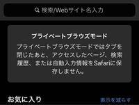 ios13 Safariでプライベートモードにした時に、出てくる「プライベートブラウズモード」の表示の消し方があればどなたか教えて下さい。