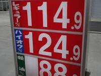 ガソリン満タン!!!!!!!!!!!!!!    台風やってくるよぉー    みんな、ガソリン満タンにしたかな??????