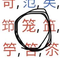 中国語でこの読み方を教えて下さい
