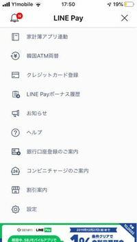 スマホ決済にPayPay、楽天payを使っています。とても便利でいいです。LINE Payもどうかなと思ったのですが、クレジットカードからのチャージではなく銀行口座からのチャージ、それと「韓国ATM両替」が不気味で今のと ころ使ってません。 LINE Payされてる方、LINE Payはどうですか?