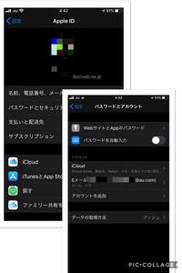 さっきメールアドレスを@ezweb.ne.jpから@au.comに変更したらパスワードとアカウントの所では@au.comに変わっているのにApple IDの所では@ezweb.ne.jpのままになっていました。なぜなのでしょう か?