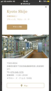 ラデュレっていうマカロン屋さんの京都四条店って予約しないとお店でケーキとか食べられないんですか?どなたか教えて下さい!!