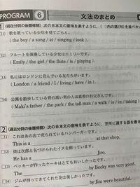 中学3年生の英語の問題がわかりません。 現在分詞の後置修飾の分野の並べ替えの問題です。  大問1(1)~(4)