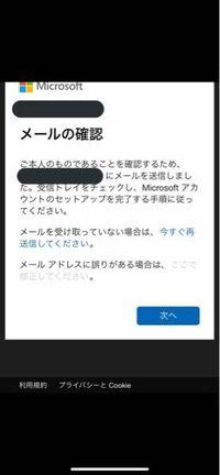 アプリ版のマインクラフトをしようと思ってXboxのアプリで新規で作ろうとしたらメアドを間違えているのに気付いたのですがもう遅く、 メアドの修正も押せずここから動かなくなってしまいました。 アプリを再起動...