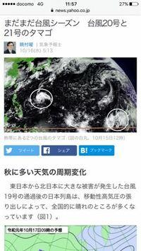 台風の気象予想や天気に詳しい方、台風19号の次が予想されてるようですが、もしこれが関東に上陸すると仮定した場合、それは、いつ頃と予想なさいますか? 念のため避難計画を立てたいので、ぜひ、詳しい方のご意見を伺いたいです。よろしくお願い致します。   https://news.yahoo.co.jp/byline/nyomurayo/20191016-00147010/