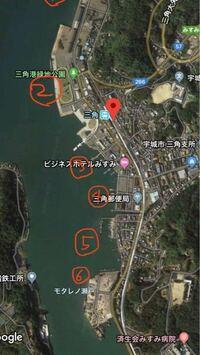 熊本天草三角の釣り場について質問です。 今度天草の三角駅近くの三角東海港というところに釣りに行こうと思うのですが、具体的にどこで釣りをしていいのかわかりません。 写真の番号だとどこが釣り場になりますか?また、釣り禁止の場所などあれば教えてください。 (見にくい写真ですいません)  よろしくお願いします。