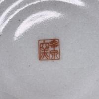 陶器 大皿 裏印について  陶器の大皿なのですが、この裏印はなんて書いてあるかわかる方いらっしゃいますか?  有名な方なのか?紅葉の25cmくらいある大皿なのですが、価値はあるのか・・・ ? もし知識があ...