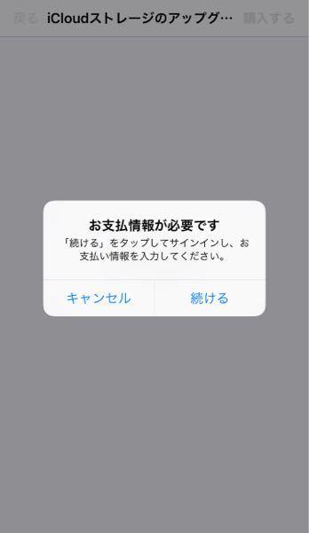 iCloudの容量をアップグレードしたいのですがお支払い情報を記入してくださいという表示がでて...