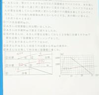 中学二年生数学の問題です! 間違ってる所の答え・簡単な解説を教えて下さい。  ※答えられる範囲で大丈夫です( ̄^ ̄ゞ
