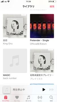 緊急質問です! アップルミュージックについて アップルミュージックにパソコンからアルバムを入れた時、アルバムは聴けるのですが、アルバムの画像がうつらないのですが、どうすれば良いでし ょうか