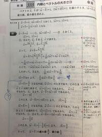 高校数学 ベクトル 青矢印以降でベクトルbの大きさを確認してるのは何故でしょうか?