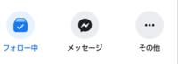 Facebookの友達申請について。 こちらから申請を送った後、こういう表示になりました。 一番左に表示される申請の送信のボタンが消えているのですが。  これは、相手がこちらの申請を却下したということでしょうか? フォローはできているようです。
