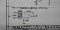 増幅回路について質問です。 この出力電圧は「-40」vになるそうなのですが、計算方法が分からずどうやって算出しているのかが分かりません。  調べてみて、、この増幅回路は「加算回路」だと思っていますが計算方...