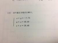 計算技術検定2級の問題のついて 方程式と不等式の分野で下の写真に示した問題を関数電卓を使って解く方法を教えてください。 自分の使っている電卓はカシオのfx-375ESです。