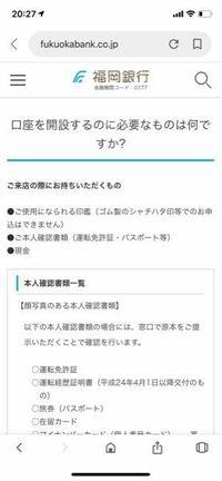 福岡銀行で口座を開設したいと思っております。 来店しようと思っているのですが、 画像の福岡銀行のホームページに、開設する際に必要なものの中に現金とありました。 この現金はどれくらい持っていけばいいものなのでしょうか? よろしくお願い致します。