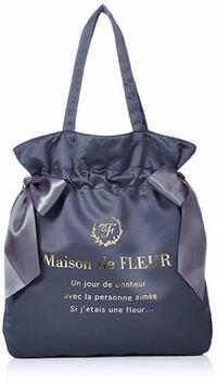 メゾンドフルールのリボントートなどのバッグって何歳まで持てますか? 30〜40代でも大丈夫!?  ちなみに、なぜdeを、メゾンドフルールと発音するのですか?