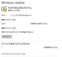 windows10のパソコンでwindows updateに「利用可能な更新プログラム」とあり、黄色いマークがついていました。 下には「更新プログラムをダウンロードする準備ができました」という2つのプログラムがありました...