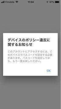 gmailアプリにアカウントを追加しようとすると以下のような表示が出てくるのですがやり方がわかりません。 どなたかわかる方いらっしゃいませんか?