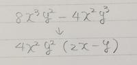 マイナスの符号が付く位置の理由を教えてください。 8x^3y^2-4x^2y^3 から共通因数を取り出して、 4x^2y^2(2x-y)となる時に、  4の前に付いていたマイナスは、なんで位置を変えましたか?