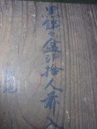 古い銘々皿の木箱の蓋に書かれている文字が読めないので教えてください。  黒銘々皿盆のあとの2文字が読み取れず困っています。  よろしくお願いいたします。