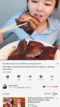 YouTubeで、中国人だか韓国人だかが、こういう角煮みたいな柔らかいゼラチン?みたいな肉のようなものを食べてるんですが、これは何ですか?