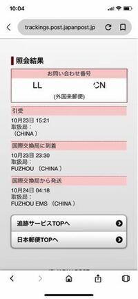 Amazonで注文した商品が中国からの発送で、日本郵便の追跡サイトで追跡しているのですが、ここ1週間くらいずっと国際交換局から発送のまま止まっています。これはどういうことなのでしょうか?輸送してる途中なの...