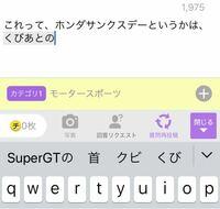 クビアトと入力するとSuperGTに変換予測されるのですが、これは、将来クビアトがSuperGTに転校することの暗示ですか?