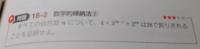 この整数問題 =28kと置いて証明するんですが 両辺2^2で割って7の倍数として証明してもいいんですか?