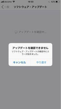 この画像の表示が出て、iphoneのアップデートが出来ません。 対処法ありますか??