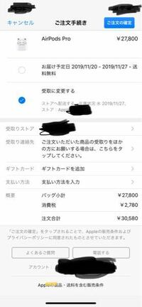 コンビニ 支払い store Apple