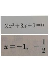 二次方程式の数学です。 x= −b±√b二乗−4ac  ────────  2a  でのやり方でどうやってルートから整数に戻せますか?下の写真で教えてください。  上が式で下が答えです