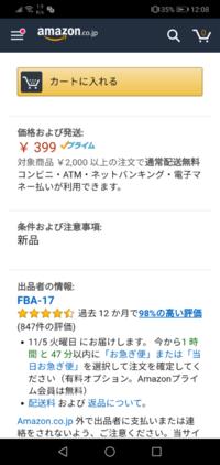 アマゾン プライム会員になったら2000円以上購入しなくても送料無料になるのですか?