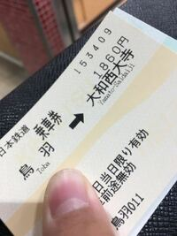 特急券と一緒に購入した乗車券について質問です。 特急券と同じ大きさの乗車券は無効のハンコを押してくれるのでしょうか?