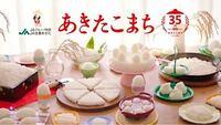 英語の事で質問があります。 ライスケーキはお餅ですが、お米のケーキは英語でなんて言いますか? あきたこまちのCMで疑問に思いました。