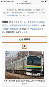 なんで高崎線の路線記号はJUなんですか? JTは東海道線だから? 宇都宮線と共有なところにJR東日本のやる気のなさが伝わりますよね。