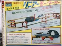 昭和45年の少年ジャンプに万博の10年後にはリニアモーターカーができると広告あります。  1970年の10年後は1980年です。  しかし実際には2027年開業と47年も遅れた理由は何なのですか? 教 えてください。