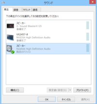 windows10 オーディオデバイスのプロパティを開きたい  このwindows7の記事のように デバイスのプロパティを開いてサンプルレートとビットの深さを調整したいです https://ch.nicovideo.jp/acrisol/blomaga/ar...