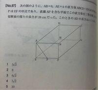 直方体の対角線の交点をOとすると、直方体は点Oに関して点対称。 と解説にあるのですが、この理屈が知りたいです