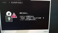 PS4をHDMIでPCモニターに繋げてプレイしたいのですが 画像のように 「Dual Smart Solutioをインストールする必要があります」 と出てきたので、ネットから「Dual Smart Solution for EN33」を ダウンロードして、インストールしました。  https://www.lg.com/jp/support/support-product/lg-22...