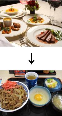 高級ディナーのフルコースよりも ↓   吉牛のセット  こっちの方がたらふく食えるぜ?  おたくら、どっちがいいんだい?