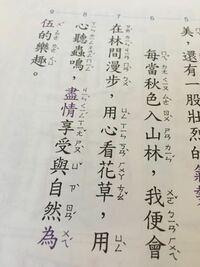 中国語から日本語の訳をお願いします。 翻訳サイトでの訳はご遠慮ください。  尽情享受与自然为伍的乐趣。  「为伍」の訳が仲間になる、 とあるのですが、上手く訳せません。 どうぞ宜しくお願いします。