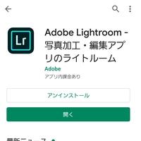 アカウント削除について 画像の「adobe Lightroom」のアプリをインストールしアカウントIDを作ってみましたが他のカメラアプリと差ほど変わらないのでアカウント削除をさはたいんですがログア ウトしかなくID削...